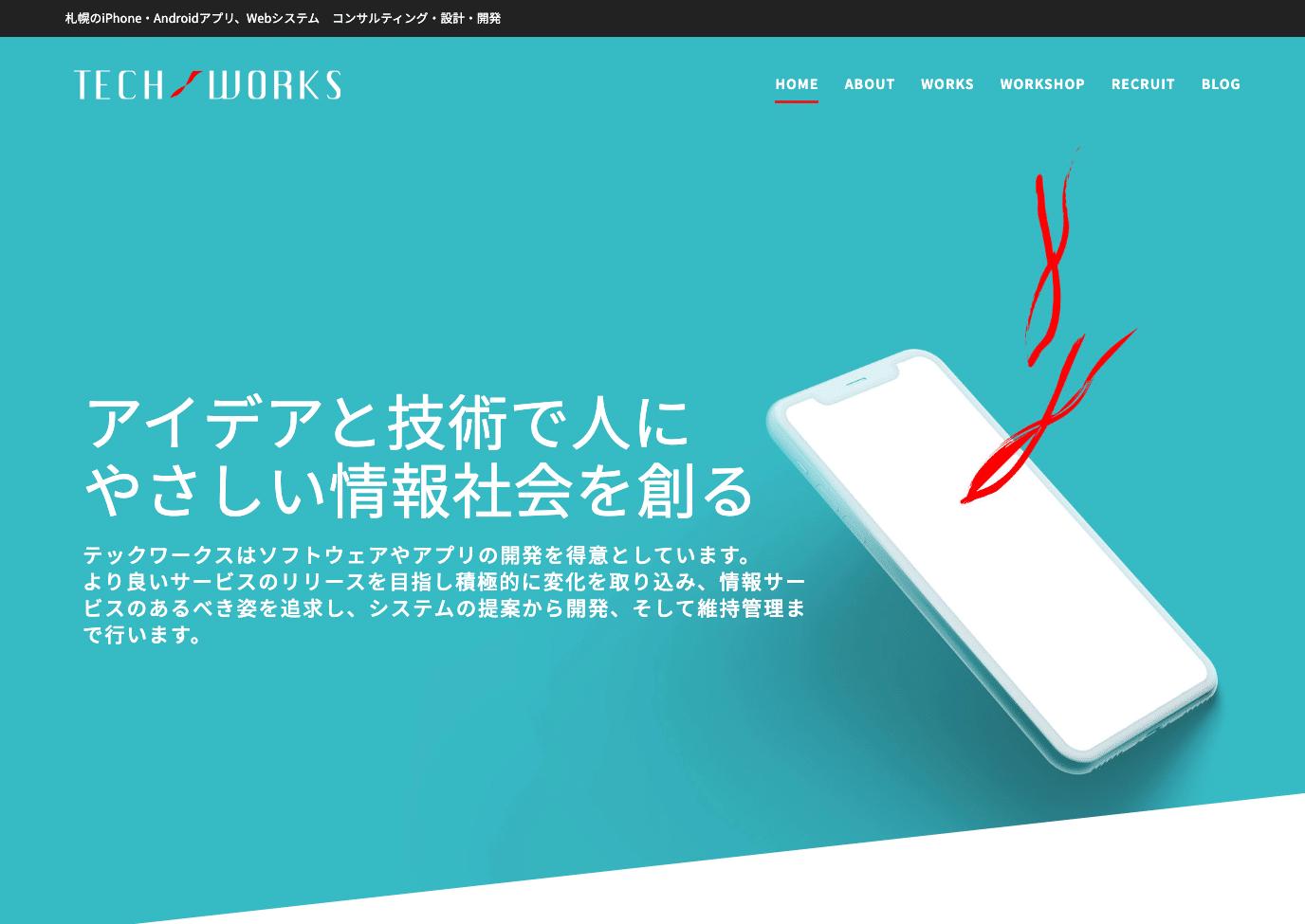 テックワークス ウェブサイトリニューアル